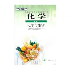 JC 21春 化学与生活(选修1)新华书店正版图书 课本教科书