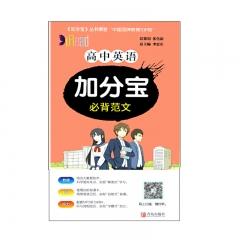 (2020版)加分宝·高中英语加分宝 必背范文 青岛出版社新华书店正版图书