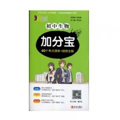 (2020版)加分宝·初中生物青岛出版社李忠东新华书店正版图书