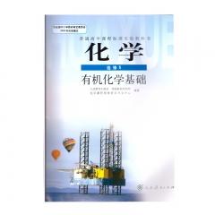 JC 21春 化学有机化学基础(选修5)新华书店正版图书 课本教科书