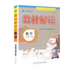 21春 小学教材解读:6年级数学(人教)下 新华书店正版图书