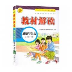 21春 初中教材解读:7年级道德与法治(人教)下 新华书店正版图书