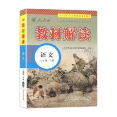 21春 初中教材解读:8年级语文(人教)下 新华书店正版图书
