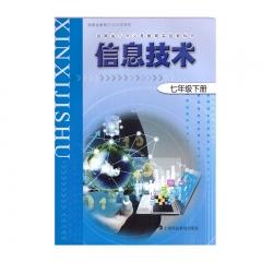 21春 信息技术七年级下册上海科教出版社新华书店正版图书