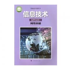 JC 21春 信息技术·网络基础(选择性必修2) 新华书店正版图书课本教科书