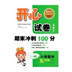 19春 开心试卷ABC人教版数学六年级(下)湖南教育出版社(含答案)新华书店正版图书