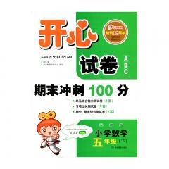 《开心》20春开心试卷ABC:人教版.数学.五年级.下册 湖南教育出版社(含答案)