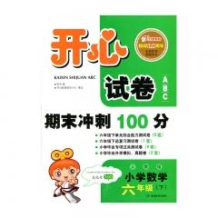 《开心》20春开心试卷ABC:人教版.数学.六年级.下册 湖南教育出版社(含答案)