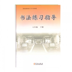 JC 21春 书法练习指导八年级下册 新华书店正版图书义务教育教科书