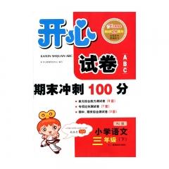 《开心》20春开心试卷ABC:人教版.语文.三年级.下册 湖南教育出版社(含答案)