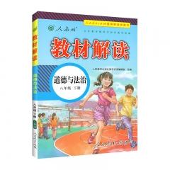 21春 初中教材解读 8年级道德与法治(人教)下 新华书店正版图书
