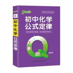 21春 Q-BOOK-6.初中化学公式定律湖南师范大学出版社新华书店正版图书