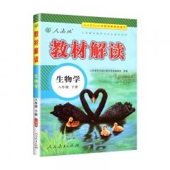 21春-教材解读*8年级生物(人教)下人民教育出版社新华书店正版图书