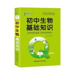 21春 Q-BOOK-7.初中生物基础知识湖南师范大学出版社新华书店正版图书