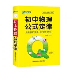 21春 Q-BOOK-5.初中物理公式定律湖南师范大学出版社新华书店正版图书