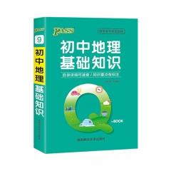 21春 Q-BOOK-9.初中地理基础知识湖南师范大学出版社新华书店正版图书