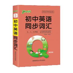 21春 Q-BOOK-3.初中英语同步词汇湖南师范大学出版社新华书店正版图书
