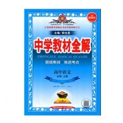 20秋新教材-教材全解-高中语文必修上册 陕西人民教育出版社