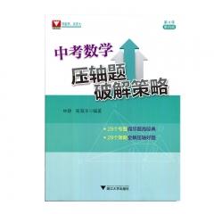 中考数学压轴题破解策略(第四版) 浙江大学出版社