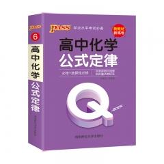 21春 Q-BOOK-6.高中化学公式定律·新教材湖南师范大学出版社新华书店正版图书