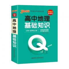 21春 Q-BOOK-9.高中地理基础知识·新教材湖南师范大学出版社新华书店正版图书