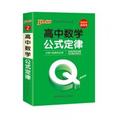 21春 Q-BOOK-2.高中数学公式定律·新教材湖南师范大学出版社新华书店正版图书