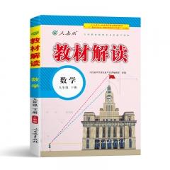 21春 教材解读*9年级数学(湘教)下现代教育出版社有限公司新华书店正版图书