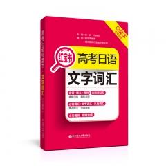 高考日语红宝书.文字词汇口袋本新华书店正版图书