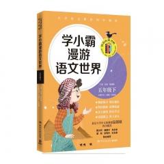 学小霸漫游语文世界 五年级下 新华书店正版图书