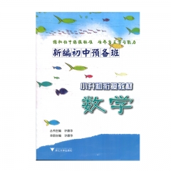 小升初衔接教材--数学(初中预备班)新 浙江大学出版社