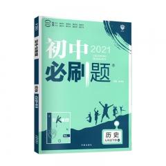 21春季 初中必刷题 历史九年级下册 RJ 新华书店正版图书