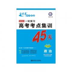 2020-2021年高考考点+专项集训45天 政治(新高考版)南京师范大学出版社新华书店正版图书