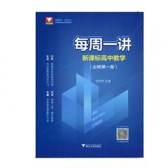 新编高中数学(必修第1册)每周一讲 浙江大学出版社