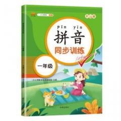 拼音同步训练 一年级 专项同步训练人教版看拼音写词语拼音手册