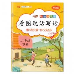 看图说话写作 二年级下册 人教部编版 语文课本同步训练素材积累