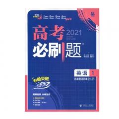 2021版 高考必刷题 英语1 语篇型语法填空