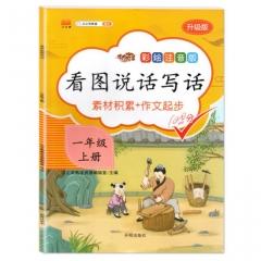 看图说话写作 一年级上册 人教部编版 语文课本同步训练素材积累