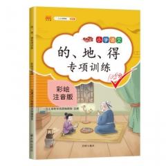 小学语文的地得用法专项训练一二三四五5六年级通用形容词动词副