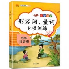 形容词量词专项训练 小学语文通用词语专项强化练习集小学生