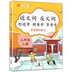 近义词反义词形近字同音字多音字 字词强化训练 三年级上册 小学