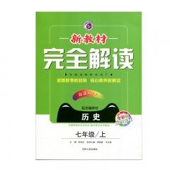 20秋新教材完全解读·七年级历史上册(人教版)