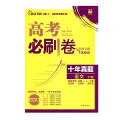 2021版 高考必刷卷 十年真题 语文(新高考版)