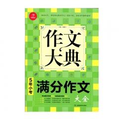 第2版作文大典·5年小考满分作文大全 湖南教育出版社
