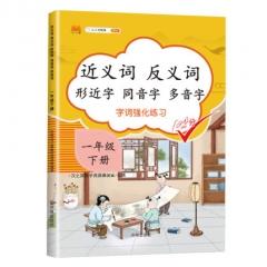 近义词反义词形近字同音字多音字 一年级下册开明出版社新华书店正版图书