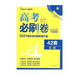 2021版 高考必刷卷 42套 生物(新高考版)
