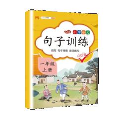 句子训练一年级上册开明出版社新华书店正版图书