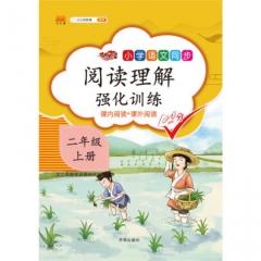 阅读理解强化训练 二年级上册 专项训练小学教辅 小学二年级语文