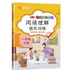 阅读理解强化训练 一年级上册 专项训练小学教辅 小学一年级语文