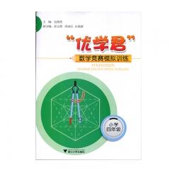 优学军数学竞赛模拟训练(小学4年级) 浙江大学出版社