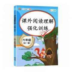 课外阅读理解强化训练 六年级开明出版社